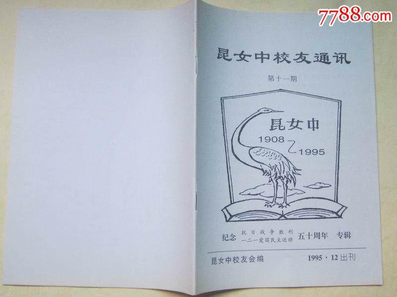 昆女中校友通讯2期合售,品见图(se37012904)_