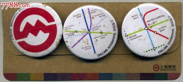 上海地铁线路图,企业司标徽章(3枚)