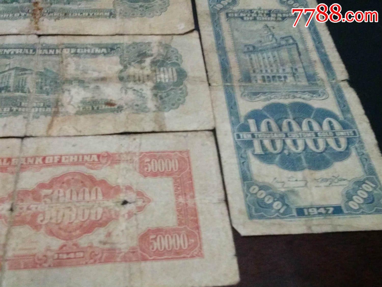民国钱币1949年中*银行10万元2张,5万元1张,1万元关金