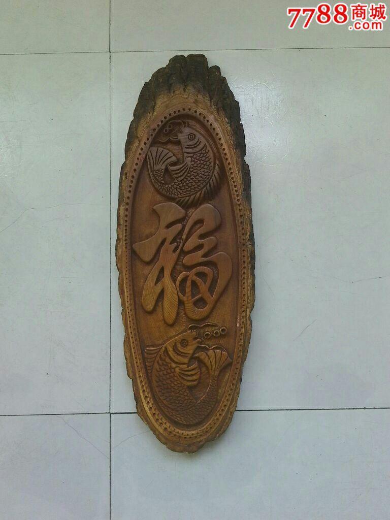 原木黄玻璃木纯手工雕刻壁画.【福】