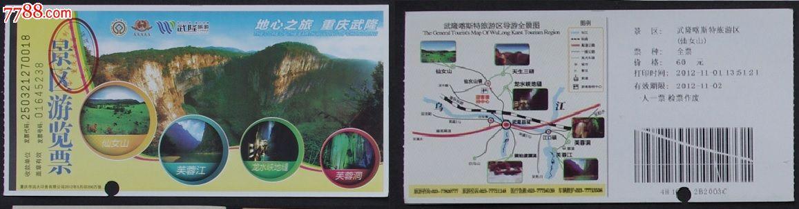 重庆武隆旅游风景区-仙女山