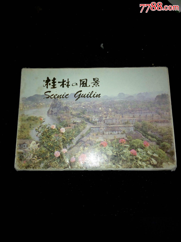 桂林风景明信片
