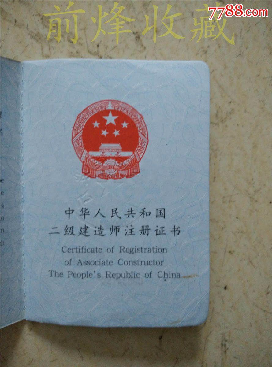 二级建造师�y.i_二级建造师注册证书