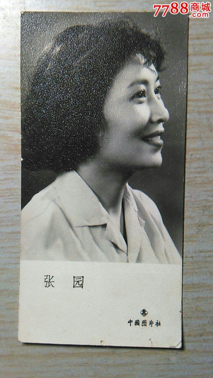 五六十年代上官云珠,张园照片