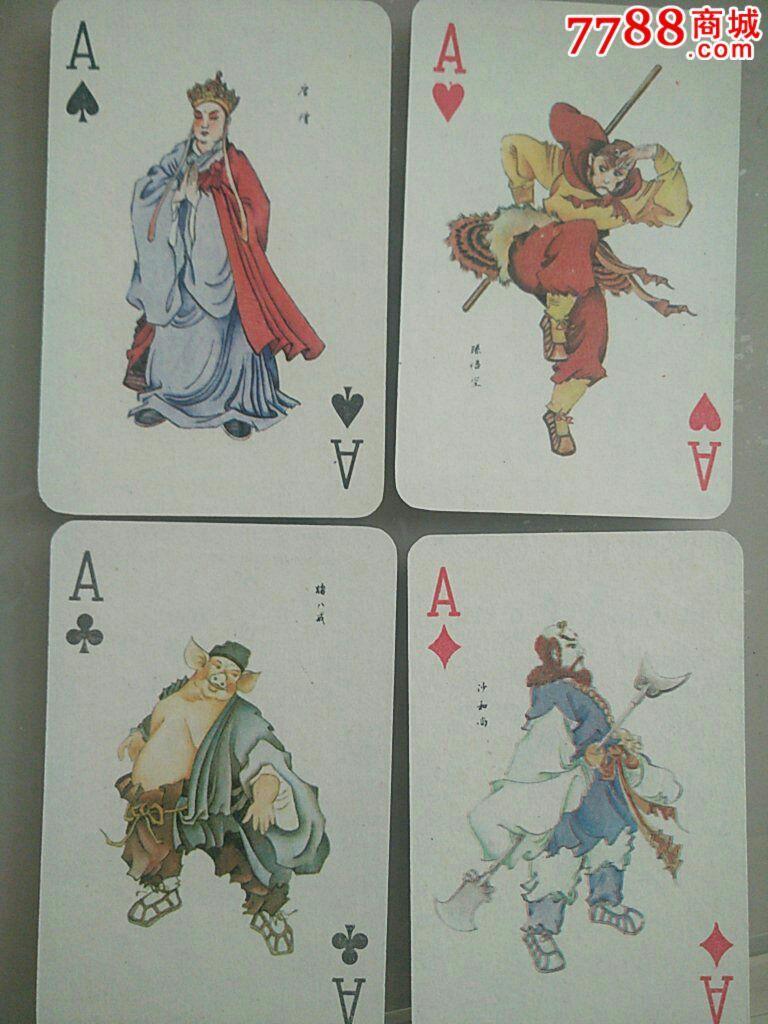 早中期难得的精品绘画版西游记扑克(原包装,未拆封)图片