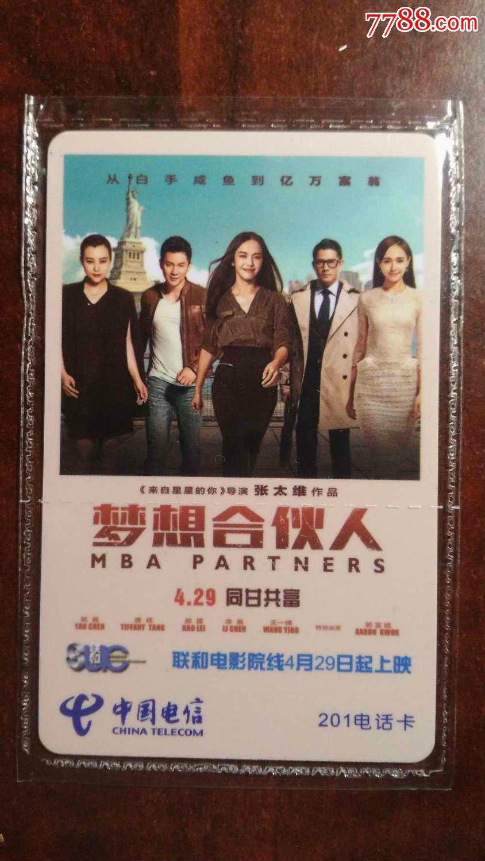 中国电信--201电影海报卡【北京遇上西雅图】 【梦想合伙人】