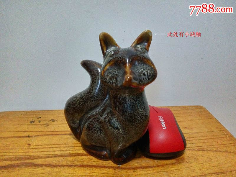70-80年代宜兴老美陶动物瓷器摆件狐狸