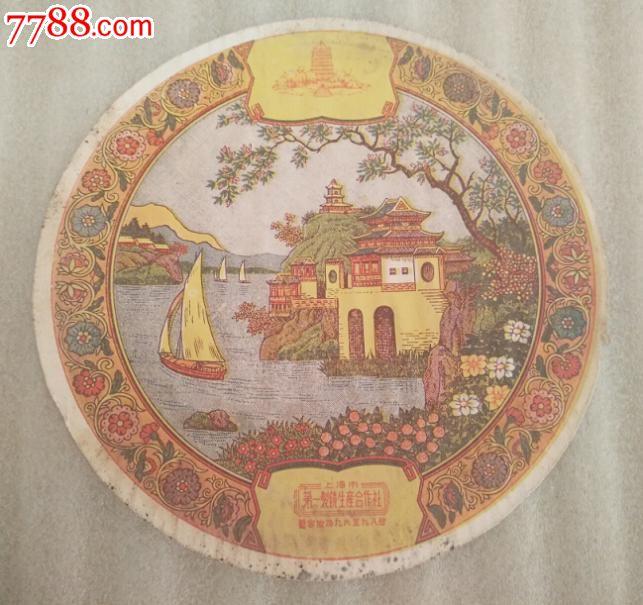 扇形圆形山水图上海市第一制镜生产合作社镜心画年画商标画一张