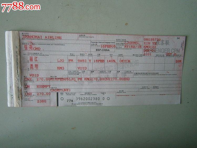 丽江-昆明飞机票