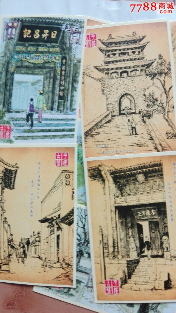 手绘古城平遥明信片典藏版