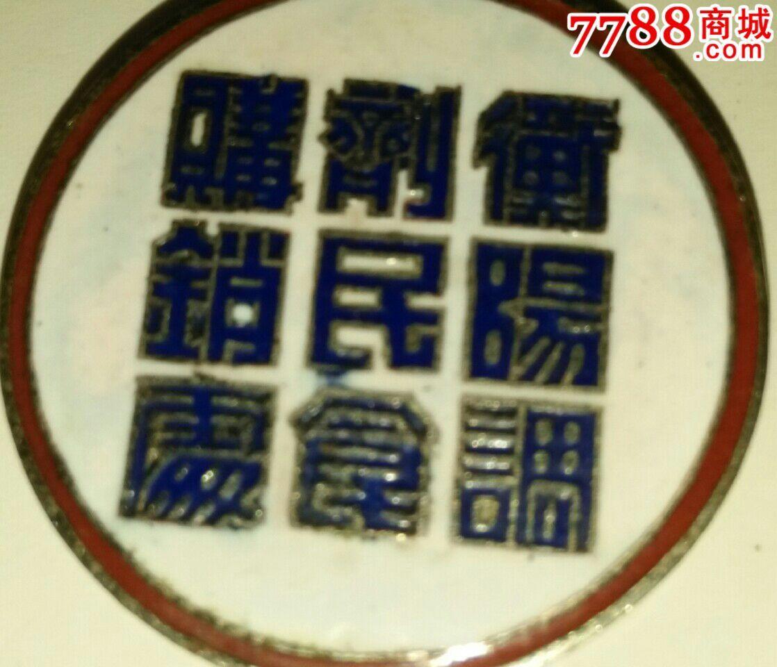 抗�鸷怅��Z食品/民��湖南衡�民食�{�┵��N�(se37446338)_