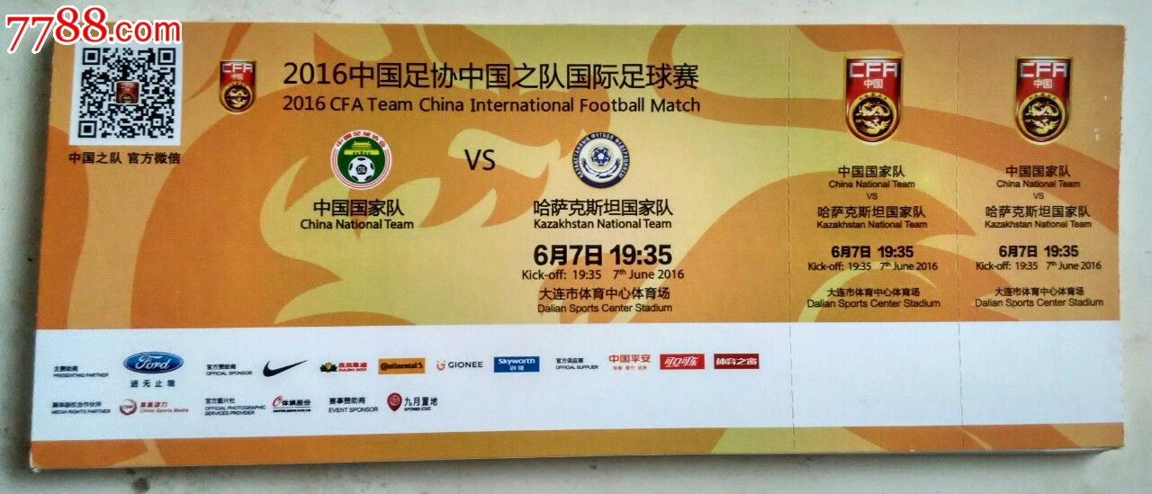 中国vs哈萨克斯坦,全品票