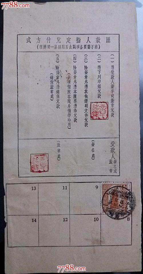 民国卅八贵阳储汇分局销贵州玉屏中华邮政国内金圆汇票ii034416