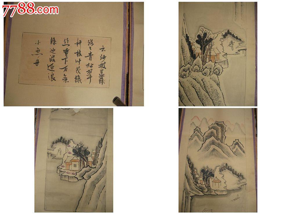 古董字画民国原稿手绘带诗文乡村农夫山庄风景四条屏意境绘画