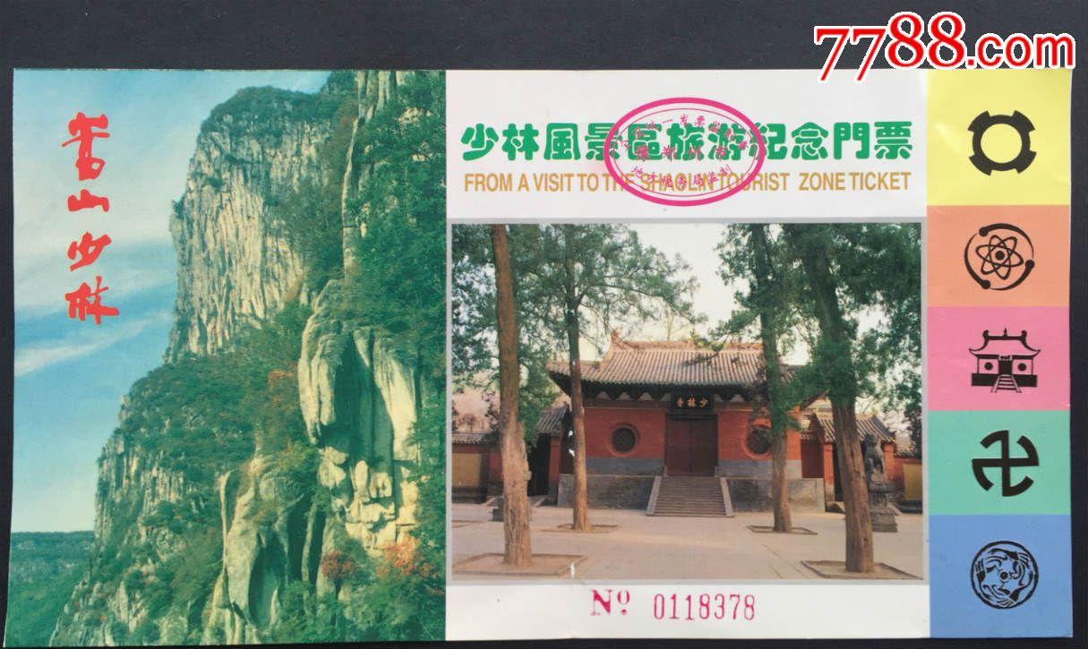 嵩山少林-少林風景區旅游紀念門票
