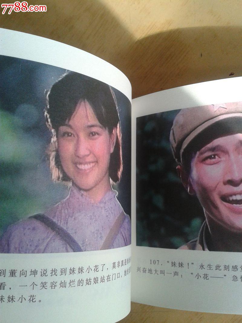 v小花小花连环画《电影》50开北京电影学院上需要多少分图片