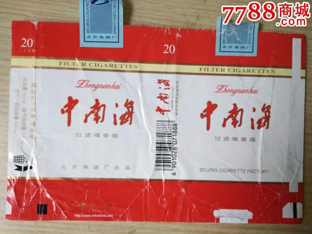 中南海(84s)-se37918225-烟标/烟盒-零售-7788收藏