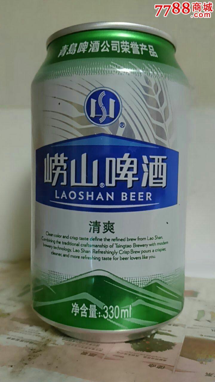 330ml青岛崂山啤酒罐
