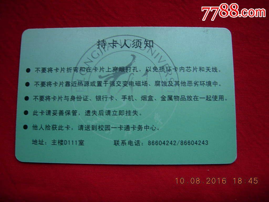 黑龍江大學校園卡