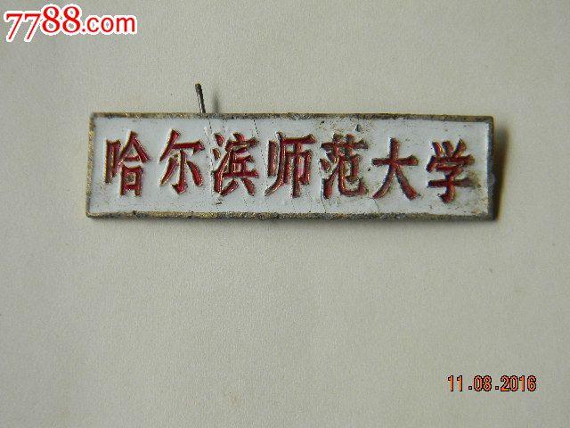 哈尔滨师范大学铝校徽图片