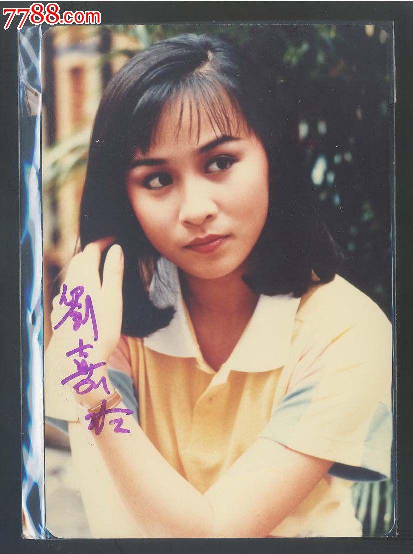 刘嘉玲80 90年代明星照约13x9cm