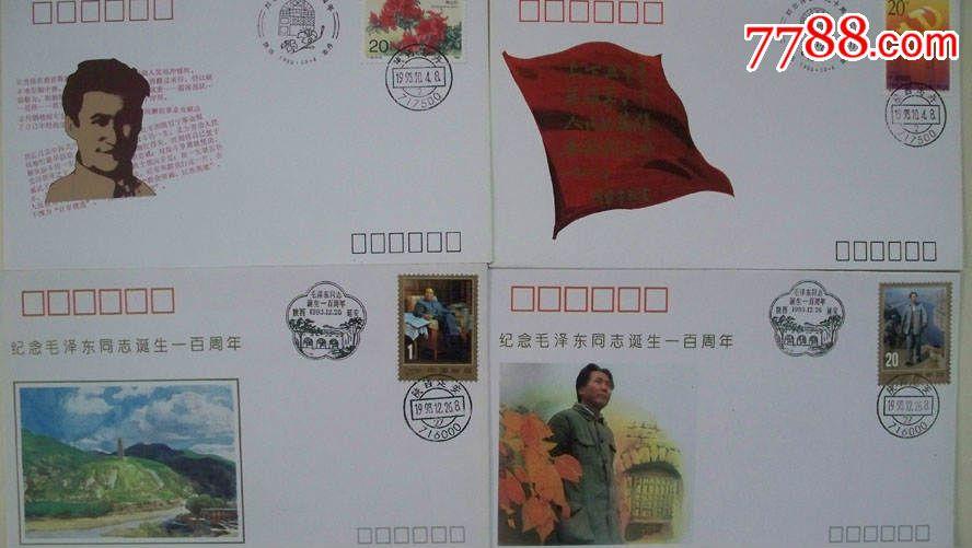 九十年代陕西邮票公司出品《毛泽东刘志丹等诞辰纪念信封》共8枚