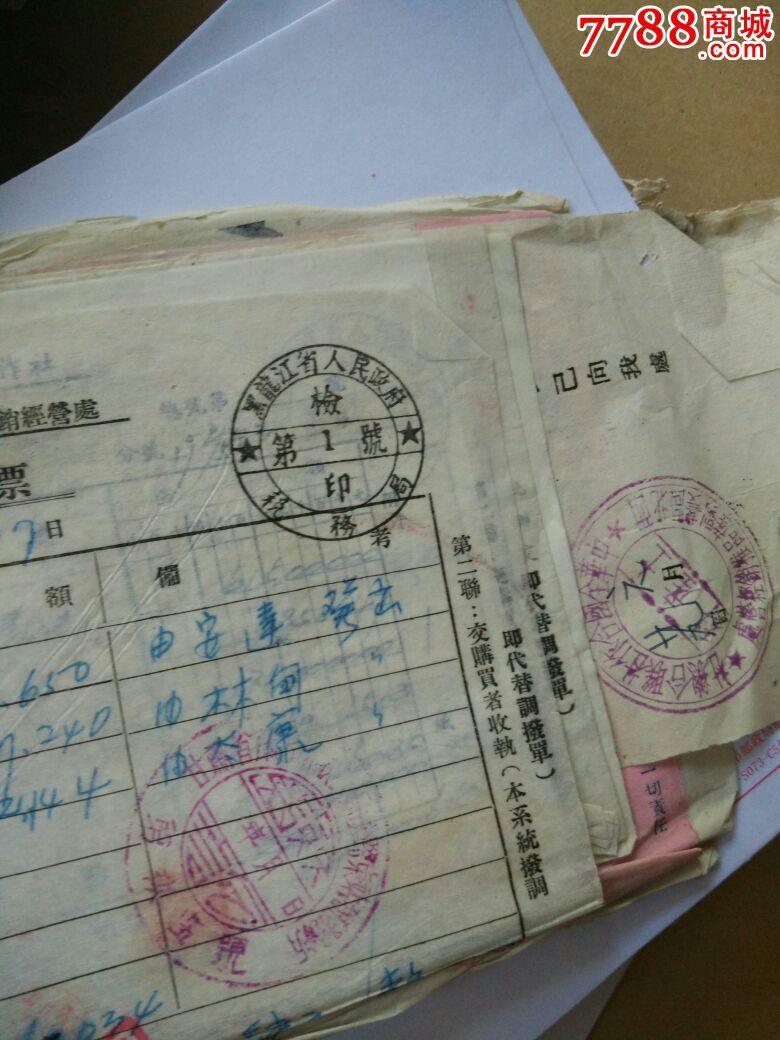 1955年盖各种税务局印章的发票,函件等装订合售