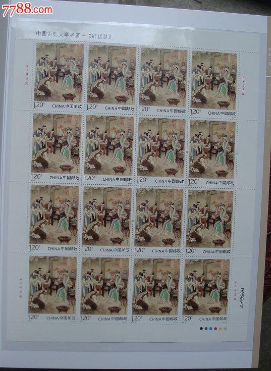 集邮与老年(红楼梦二大版册)-价格:188.0000元-se-新