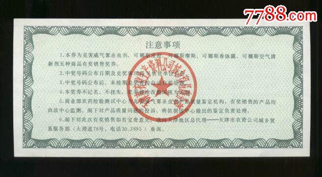 """为建设天津""""可爱的中华""""集资有奖销售(单枚价)"""