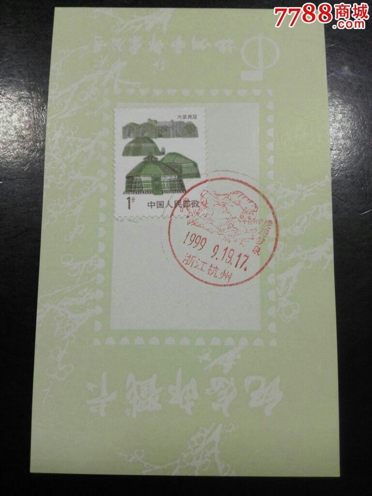 浙江杭州西湖十景风景戳