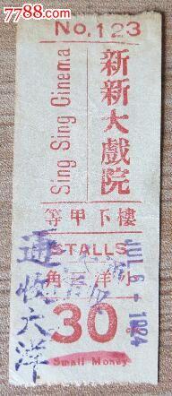 1924年新新大戏院入场券