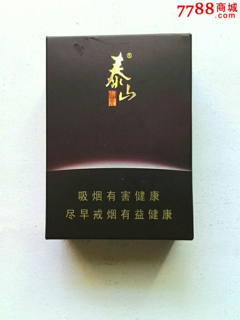 泰山佛光.鲁烟志.烟盒【旁开】_价格16.