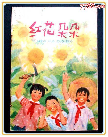 文革32开彩版----红花朵朵(au20390964)_