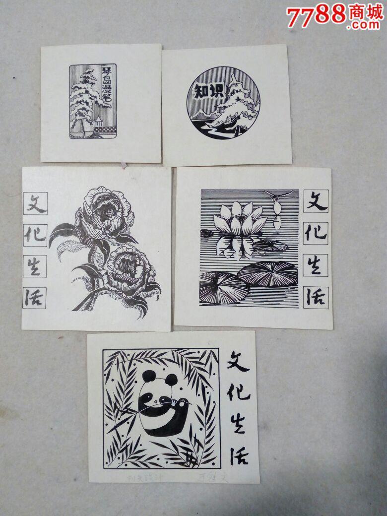 青岛日报文化生活刊头设计