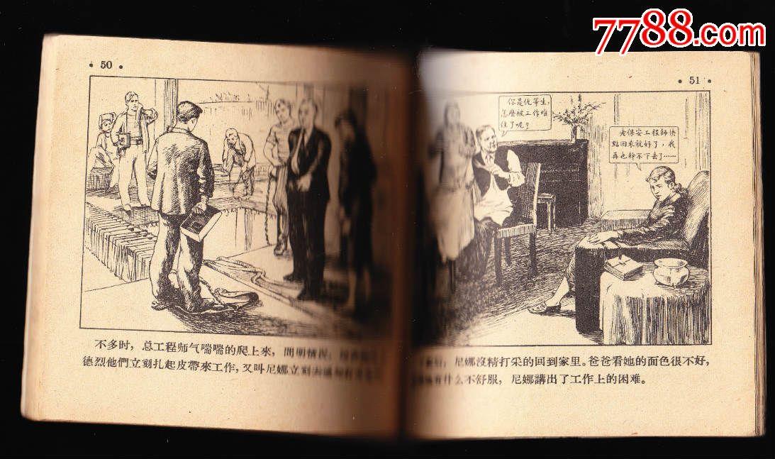 保安工程师_连环画/小人书【春秋书院】_第4张_7788小人书