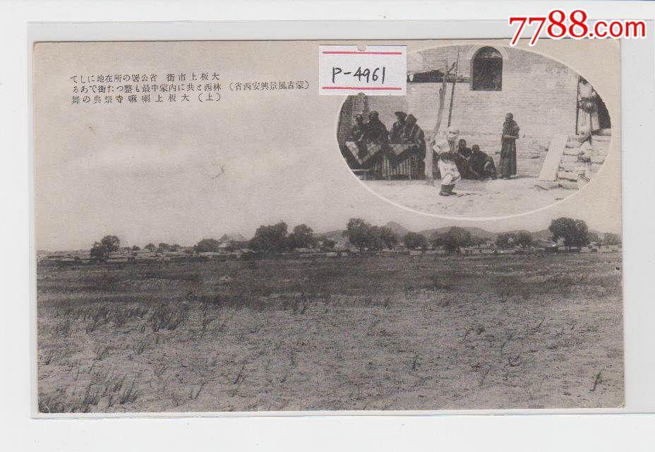 蒙古风景兴安西省大板上市街民国老明信片