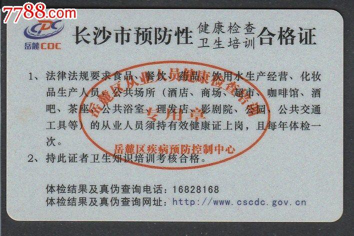 性亚洲色图_长沙市预防性健康检查合格证