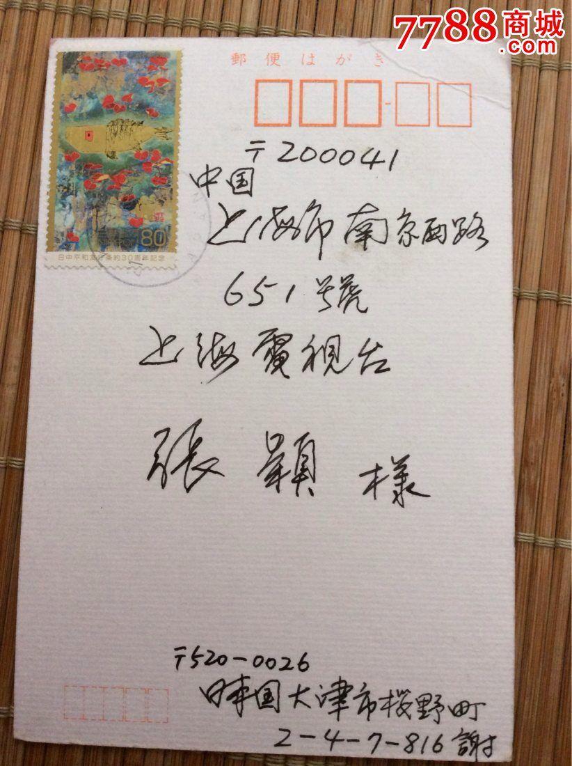 上海留日画家谢春林手绘实寄明信片