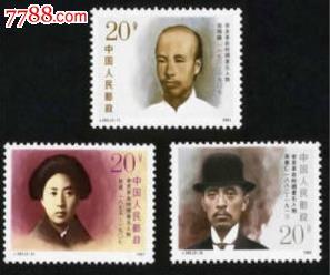 辛亥革命人物(二)(au21999859)_