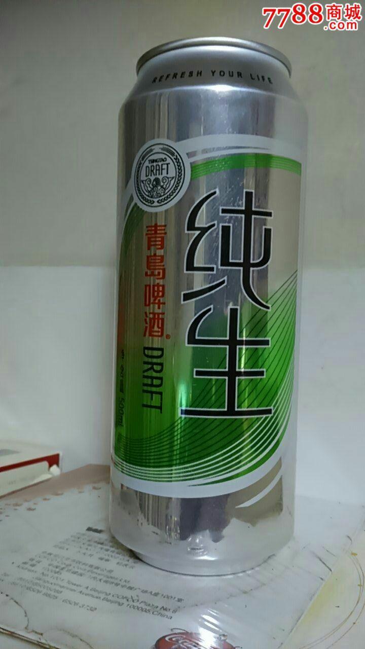 500ml青岛啤酒罐(纯生)改版