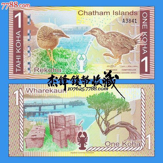 查塔姆群岛1库哈塑料钞2013