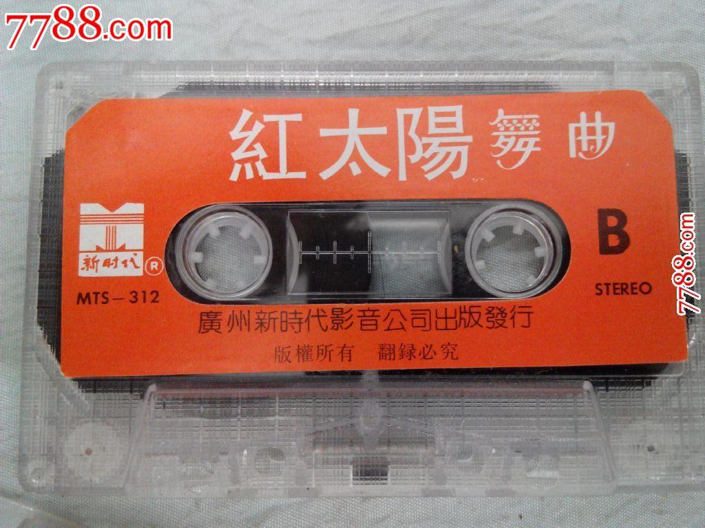 录音带:红太阳-舞曲