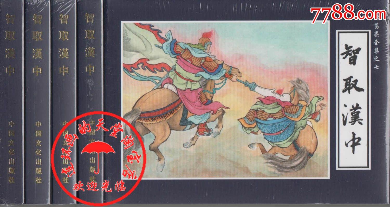 智取汉中(诸葛亮全传之七)图片