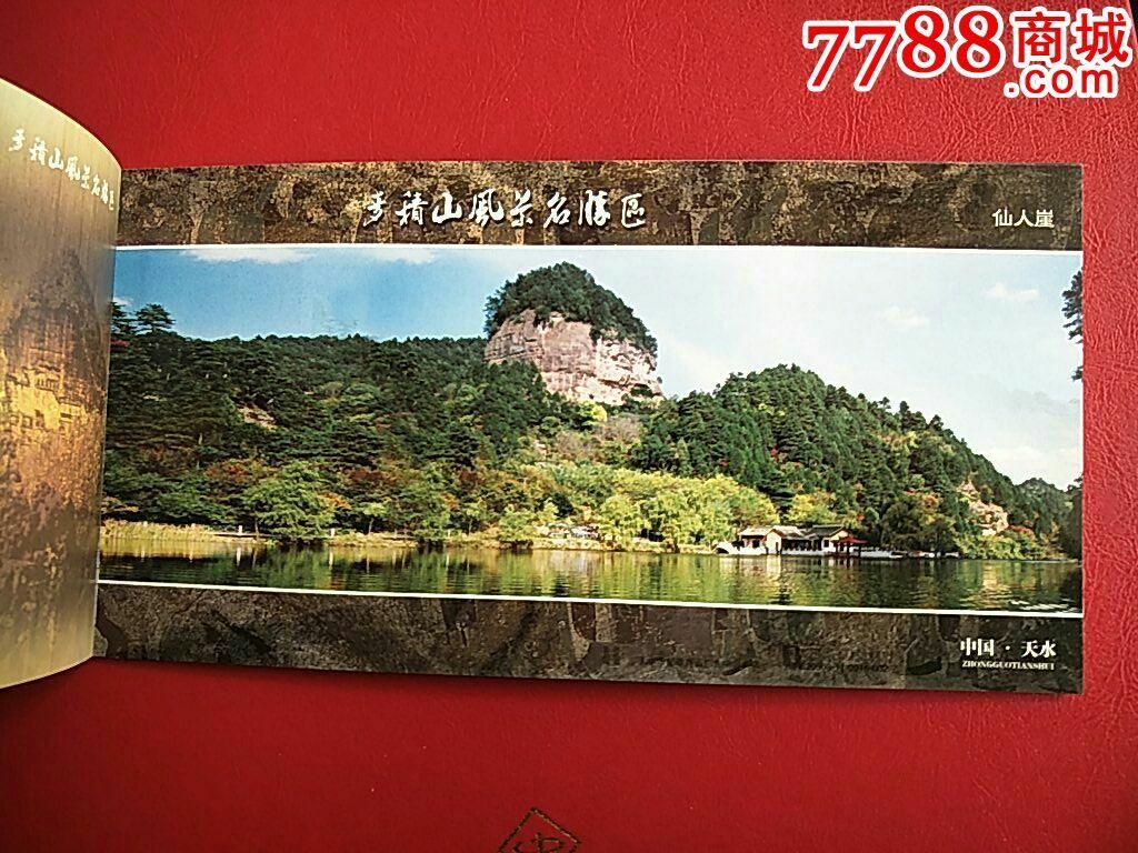 麦积山风景名胜区明信片