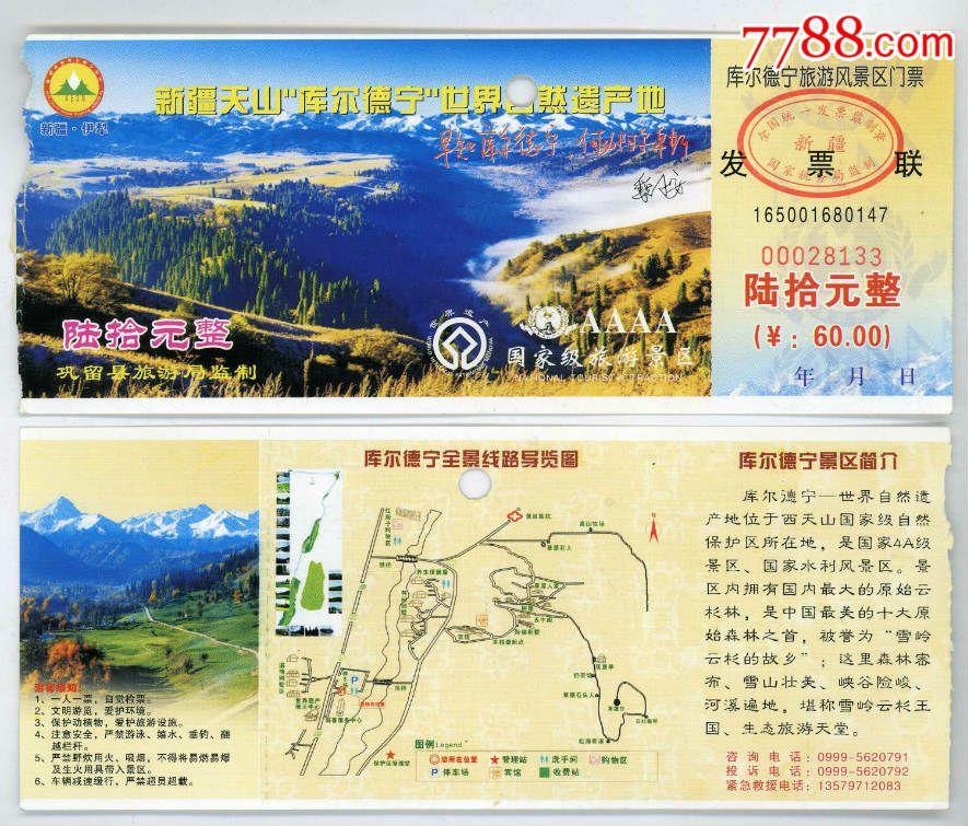 库尔德宁旅游风景区门票.