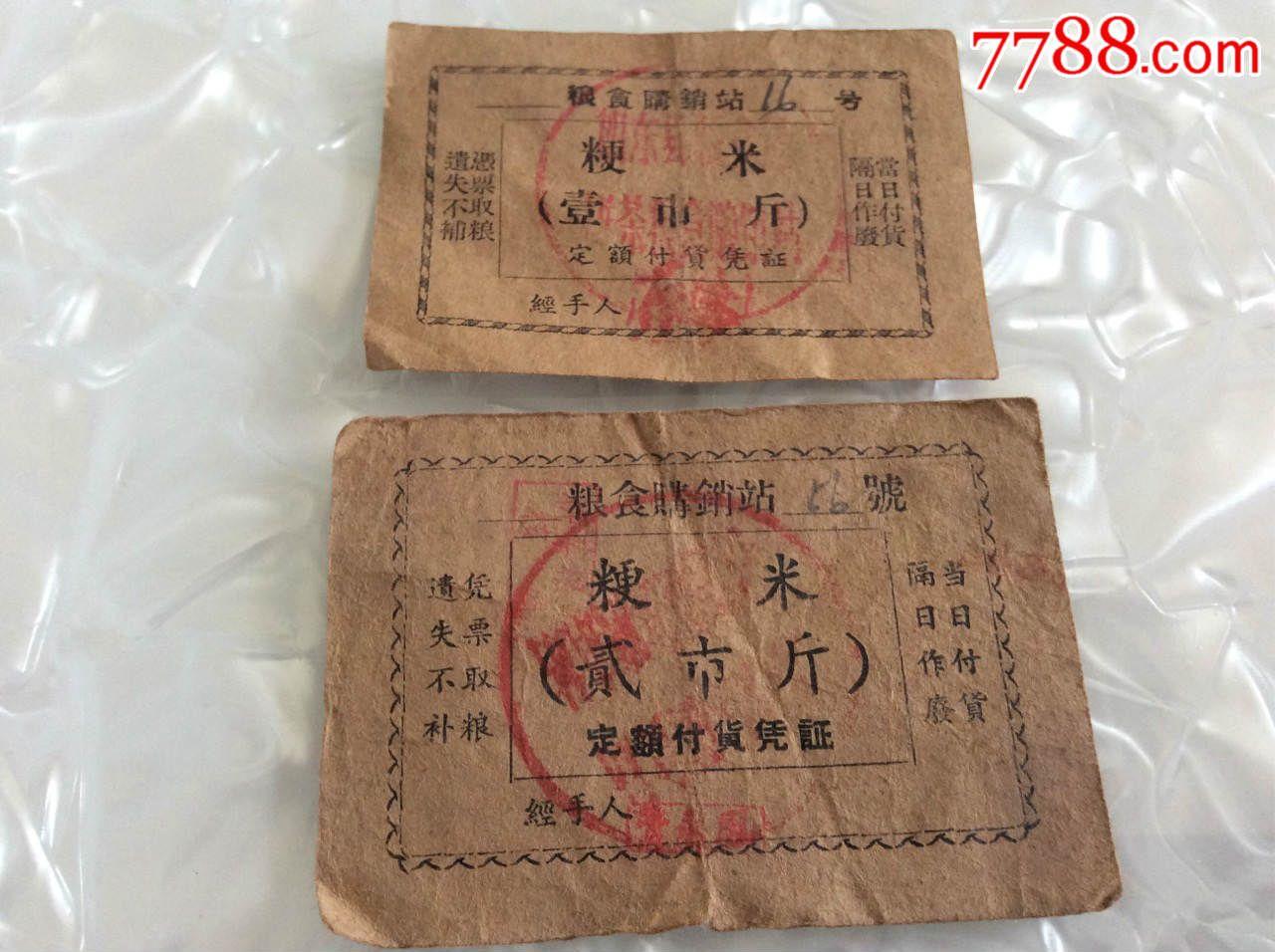 大米,1950-1959年,江苏,,小全套,无齿孔,,,,, 简介: 50-60年代如东县