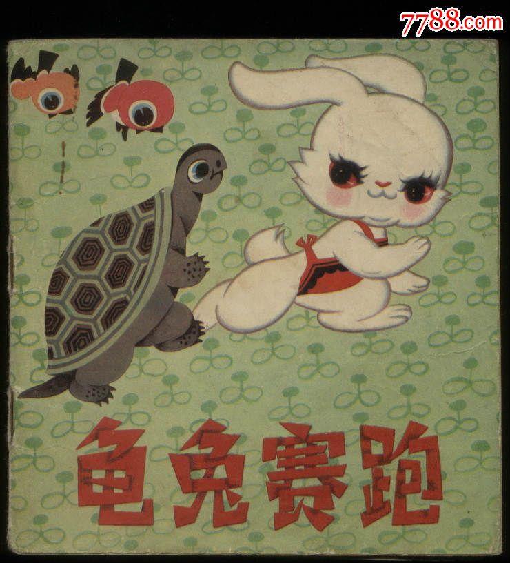 龟兔赛跑(寓言故事,彩色本)
