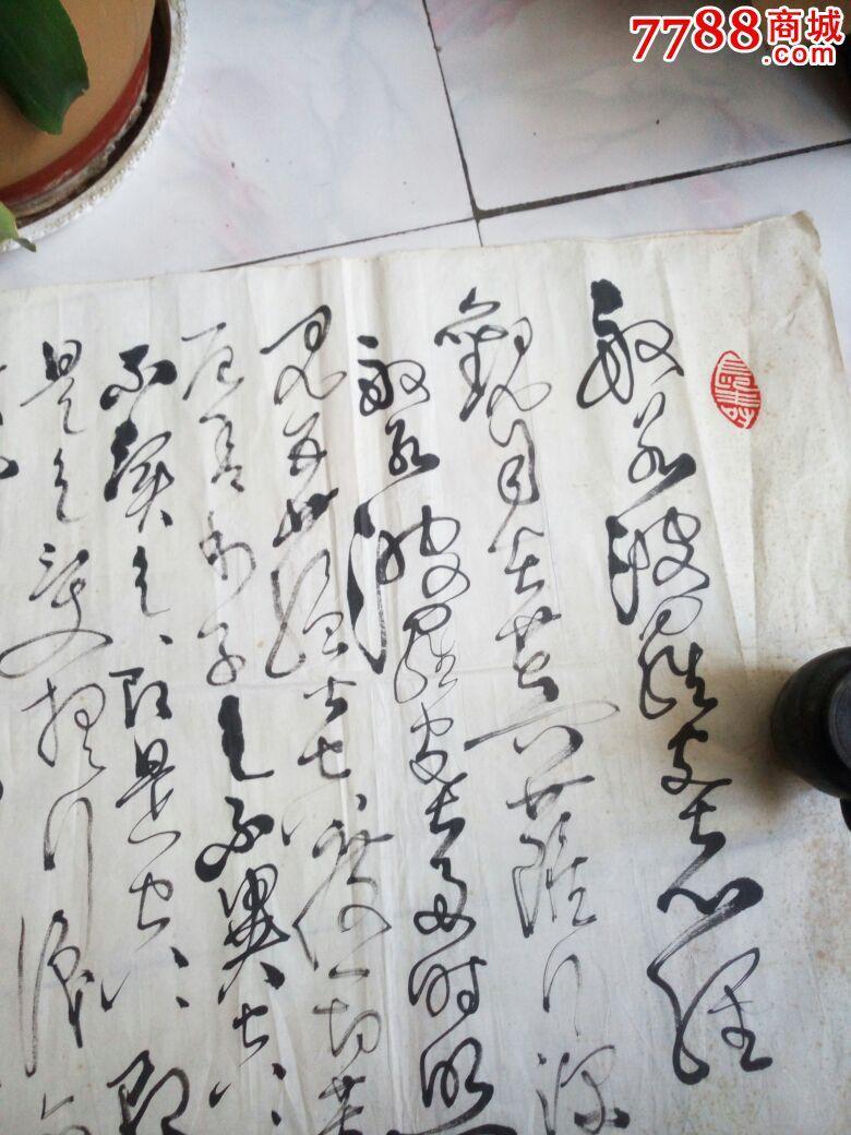 台湾书法家马寿三草书长卷图片