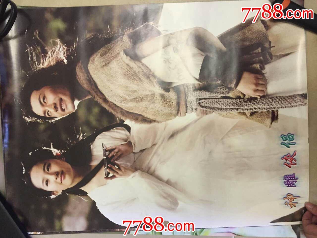 刘亦菲神雕侠侣仙剑奇侠传海报6张合售