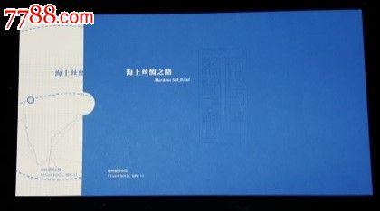 海上丝绸之路中国集邮总公司大本票册大本册(bpc-13)现货